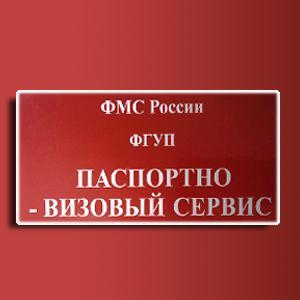 Паспортно-визовые службы Таврического